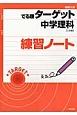 でる順ターゲット 中学理科<三訂版> 練習ノート 高校入試