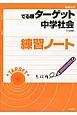 でる順ターゲット 中学社会<三訂版> 練習ノート 高校入試
