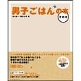 男子ごはんの本 (6)