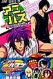 黒子のバスケ TVアニメキャラクターズブック アニバス (4)