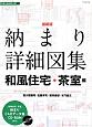 納まり詳細図集 和風住宅・茶室編<最新版> ディテールシリーズ2