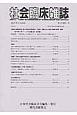 社会臨床雑誌 22-1 2014.4