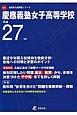 慶應義塾女子高等学校 平成27年