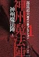 都筑道夫時代小説コレクション 神州魔法陣(上) (1)