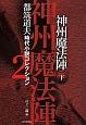 都筑道夫時代小説コレクション 神州魔法陣(下) (2)
