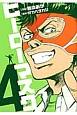 ヒーローマスク (4)