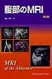 腹部のMRI<第3版>