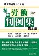 精選労働判例集 経営側弁護士による(4)