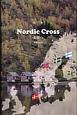 Nordic Cross 北欧へ 詩集