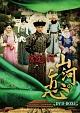 宮廷の泪・山河の恋 DVD-BOX1