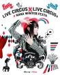 NANA MIZUKI LIVE CIRCUS×CIRCUS+×WINTER F