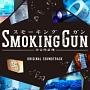 SMOKING GUN~決定的証拠~