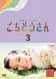 連続テレビ小説 ごちそうさん 完全版 DVDBOX 3