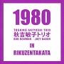 1980 in 陸前高田