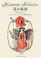 花の妖精-英国の花たち-