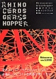 Rhinoceros+Grasshopper 建築デザイン実践ハンドブック<第2版> Rhinoceros ver.5.0対応