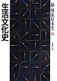 新体系日本史 生活文化史 (14)