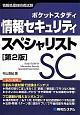 情報処理技術者試験 ポケットスタディ 情報セキュリティスペシャリスト<第2版>