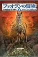 ファオランの冒険 クマ対オオカミ 戦いの火蓋 (3)