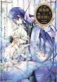 霧籠姫と魔法使い (1)