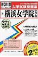 横浜女学院中学校 平成27年 実物を追求したリアルな紙面こそ役に立つ 過去問2年