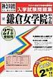鎌倉女学院中学校 平成27年 実物を追求したリアルな紙面こそ役に立つ 過去問2年