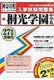 桐光学園中学校 平成27年 実物を追求したリアルな紙面こそ役に立つ 過去問2年