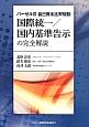 国際統一/国内基準告示の完全解説 バーゼル3 自己資本比率規制