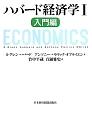 ハバード経済学 入門編 (1)