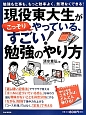 現役東大生がこっそりやっている、すごい!勉強のやり方 勉強も仕事も、もっと効率よく、無理なくできる!