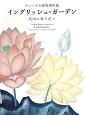 イングリッシュ・ガーデン 英国に集う花々 キュー王立植物園所蔵