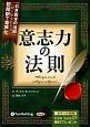 意志力の法則<新訳版> 耳で聴く本 オーディオブックCD 「引き寄せの法則」に続く歴史的名著が初邦訳で音声化