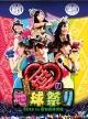 愛の地球祭り 2013 in 愛知県体育館