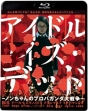 アイドル・イズ・デッド <超完全版> -ノンちゃんのプロパガンダ大戦争-