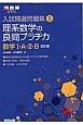 理系数学の良問プラチカ 数学1・A・2・B<三訂版> 入試精選問題集5