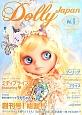 Dolly Japan 全20ページの大特集!ミディブライスfeaturing・ヤマケイ・かんたんワンピ ミディファッションコレクションetc. Let's enjoy お人形ライフ(1)