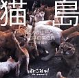 猫島 14人の住民と200匹の猫の島-愛媛・青島