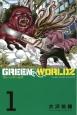 GREEN WORLDZ (1)