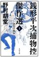 銭形平次捕物控傑作選 金色の処女-おとめ- (1)