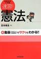 速習!憲法 試験攻略入門塾 +動画(テキスト完全対応)でサクッとわかる!!