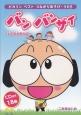 ピカリンベストつながりあそび・うた バン バンザイ〜いのちがあれば〜 CDブック(5)