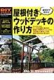 屋根付きウッドデッキの作り方 パーゴラからコンサバトリーまで、実例&作り方