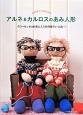 アルネ&カルロスのあみ人形 クローゼットはお気に入りの洋服でいっぱい!