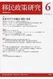 移民政策研究 2014 特集:在日コリアンの過去・現在・未来 (6)