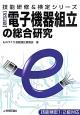 電子機器組立の総合研究<改訂版>