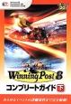 ウイニングポスト8 コンプリートガイド(下) Windows版 PlayStation3版 Pl