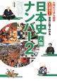 大迫力!写真と絵でわかる 日本史人物ナンバー2列伝 大判ビジュアル図解