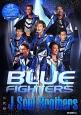 BLUE FIGHTERS 三代目 J Soul Brothers フォトレポート<永久保存版>