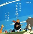 いのちの唄 鹿野苑語り唄 (2)