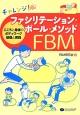 チャレンジ!ファシリテーション・ボール・メソッド FBM こころと身体のボディワーク基礎と実践